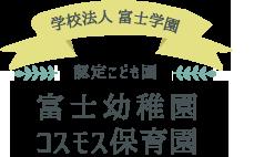 富士学園ホームページ